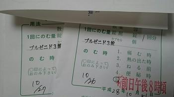 _20161027_202704.JPG